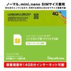 インドネシア(バリ島を含む)用 旅行者向けプリペイドSIMカード 音声通話&インターネット3GBまで無料(LTE/3G/GSM回線) 通常SIM & microSIM対応モデル!