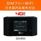 SIM�ե꡼ 4G/LTE�б� �ݥ��å�WiFi(��Х���)�롼���� A&T Sierra Wireless 754S Elevate ����ե꡼����/�����ǻ��Ѳ�ǽ! ����̵�� [�����ֹ�:12]