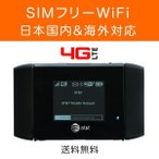 SIM�ե꡼ 4G/LTE�б� �ݥ��å�WiFi(��Х���)�롼���� A&T Sierra Wireless 754S Elevate ����ե꡼����/�����ǻ��Ѳ�ǽ! [����̵��]
