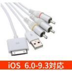 iPhone4/4S,iPad,iPod用 TVモニタ出力AVケーブル