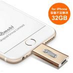 iPhone,iPad,iPod touchの容量不足解消 Lightning接続大容量外付けドライブ・ストレージ 容量追加USBフラッシュドライブ メモリー 32GB Gold [送料無料]