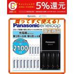 エネループ 充電器セット 充電器 単三 8本 単四 4本 K-KJ43MCC84 eneloop Panasonic 2100回