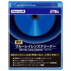 (PS4/PS3用) ブルーレイ レンズクリーナー (湿式) [video game]