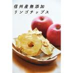 りんごチップス ドライフルーツ リンゴチップス 無添加 長野県産 50g 百姓百笑 チップス りんご リンゴ ギフト バレンタイン
