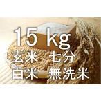 コシヒカリ 15kg 長野県大町産