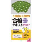 介護福祉士DVD講座15巻