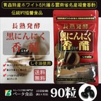 【プレミアム会員価格】 長熟発酵 黒にんにく香醋 90粒 約1ヶ月分 サプリメント 送料無料 メール便