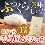 ひかるくん56  5kg×1袋 低リン 無洗米