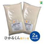ひかるくん56  5kg×2袋 低リン 無洗米