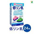 いかるが低リン乳(24本入り) 《いかるが牛乳》 送料無料