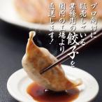 風雅の餃子三昧 200個入<餃子工場直送> 業務用 冷凍餃子 冷凍ぎょうざ 送料無料