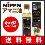 【即納】日本製粉(ニップン) アマニ油(亜麻仁油) 186g 【送料無料】