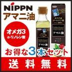 ニップン(日本製粉)アマニ油 186g×3本セット 亜麻