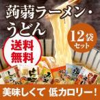 ダイエット食品 こんにゃくラーメン ダイエットラーメン こんにゃく麺( うどん )低糖質 グルテンフリー麺 12袋セット 送料無料 ナカキ食品