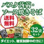 ダイエット食品 こんにゃく パスタ 焼きそば こんにゃく麺 32食 低糖質 糖質制限 グルテンフリー ナカキ食品 送料無料