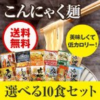 ダイエット食品 こんにゃくラーメン ダイエットラーメン こんにゃく麺(うどん 焼きそば パスタ)低糖質 グルテンフリー麺 選べる10袋セット ナカキ食品