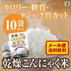 乾燥こんにゃく米 40g×10袋 糖質33%カット 食物繊維