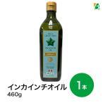 インカグリーンナッツ・インカインチオイル 1本 460g サチャインチオイル オメガ3脂肪酸(a-リノレン酸)配合 美容 健康 送料無料