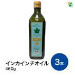 インカグリーンナッツ・インカインチオイル 3本セット 460g サチャインチオイル オメガ3脂肪酸(a-リノレン酸)配合 美容 送料無料