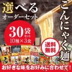 こんにゃくラーメン 選べるオーダーセット 10種×3食(計30袋) こんにゃく麺 低カロリー 蒟蒻麺 ダイエット 糖質制限 えらべる 送料無料