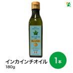 インカグリーンナッツ・インカインチオイル 1本 180g サチャインチオイル オメガ3脂肪酸(a-リノレン酸)配合 美容 健康 送料無料