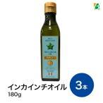 インカグリーンナッツ・インカインチオイル 3本 180g サチャインチオイル オメガ3脂肪酸(a-リノレン酸)配合 美容 健康 送料無料