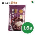 ベストアメニティ 雑穀ぜんざい250g×16袋セット 国内産雑穀 北海道産小豆100%使用 国産 送料無料
