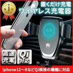 スマホホルダー 車 ワイヤレス充電 車載 Qi 高速充電 iphone スマホ アンドロイド ホルダー ワイヤレス 充電器 置くだけ充電 送料無料