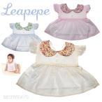 (名入れ 刺繍 承ります)Leapepe KOBE レアペペ PASTEL FLOWER パステルフラワー ベビー 赤ちゃん  スタイ エプロン よだけかけ おめかし よだれかけ