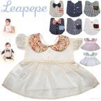 (名入れ 刺繍 承ります)Leapepe KOBE レアペペ STAR & STRIPE スターアンドストライプ ベビー 赤ちゃん スタイ  おめかし エプロンよだれかけ 6か月