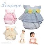 (名入れ 刺繍 承ります)Leapepe KOBE レアペペ ベビー 赤ちゃん スタイ ブロッサム レース エプロン&ブルマSET おめかしセット エプロン レース&レ