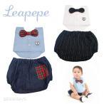 (名入れ 刺繍 承ります)Leapepe KOBE レアペペ ベビー 赤ちゃん スタイ 蝶ネクタイ シャンブレー&コットン エプロン&ブルマSET  おめかしセット