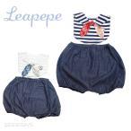 (名入れ 刺繍 承ります)Leapepe KOBE レアペペ ベビー 赤ちゃん スタイ ボーダー マリン×ペイズリー エプロン&ブルマSET おめかしセット エプロン