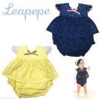 (名入れ 刺繍 承ります)Leapepe KOBE レアペペ ALICE アリス  NAVY YELLOW ネイビー イエロー ベビー 赤ちゃん  エプロン&ブルマSET おめかしセット