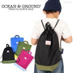 ナップサック ナップザック キッズ オーシャンアンドグラウンド   OCEAN&GROUND CAMPDAY 4種類 男の子 女の子 子供 幼稚園 小学生 通園 通学
