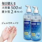 ハンドジェル アルコール洗浄 ウイルス 手の汚れ 清潔 手洗い 速乾性 500ml 2本セット ハンドジェル アルコール消毒 ウイルス 予防 手指 清潔 アルコール
