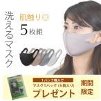 徳用 5枚 個包装 マスク ウレタンマスク [1袋セット/1袋5枚入り] 肌に優しい 防水加工 洗える オールシーズン 涼しい 大人 男女兼用