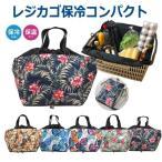 新作【送料無料】保冷バッグ レジカゴ 保冷コンパクト 買い物バッグ 大容量 5柄 レディース