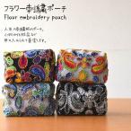 【送料無料】 アジアンテイストな刺繍ポーチ オリジナル ベターライフ
