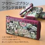 財布 レディース 長財布 大容量 カートケース 花柄 ゴブラン L字ファスナー レディース 女性 使いやすい 高級