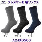 ミズノ MIZUNO【20%OFF】ブレスサーモ 柄ソックス A2JX6503【メンズ】