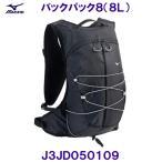 ミズノ MIZUNO【2020FW】バックパック8 (8L)L18×W12×H40cm J3JD050109