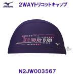 ミズノ MIZUNO スイムキャップ【2020SS】2WAYトリコットキャップ N2JW003567 パープル
