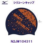スイムキャップ MIZUNO ミズノ 水泳帽 シリコーンキャップ N2JW104311 N.ネイビー /2021SS
