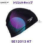 スピード Speedo スイムキャップ【2020FW】トリコットキャップSE12013 KTブラック×トパーズ