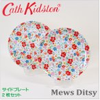 ショッピングキャスキッドソン 本州送料無料/キャスキッドソン,正規品,Mews Ditsy柄 サイドプレート2枚セット,食器,小皿,お皿 18cm Cath Kidston Mews Ditsy side Plate