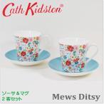 ショッピングキャスキッドソン 本州送料無料/キャスキッドソン Cath Kidston  Mews Ditsy柄 ソーサ&マグカップ2客セット,ティーカップ,食器,マグセット