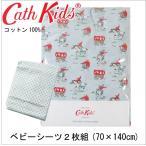 ショッピングキャスキッドソン 送料無料/キャスキッドソン Cath Kids 正規品 ベビーシーツ2枚組 70cm×140cm コットン100%