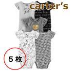 送料無料 カーターズ carter's 正規品 ノースリーブ ボディスーツ ロンパース 5枚セット☆モノトーン☆女の子