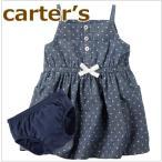送料無料/カーターズ 正規品 ワンピース ブルマの2点セット☆ブルーほし☆ジャンパースカート